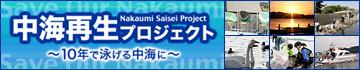 中海再生プロジェクト